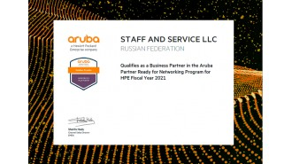 Бизнес-партнер бренда Aruba