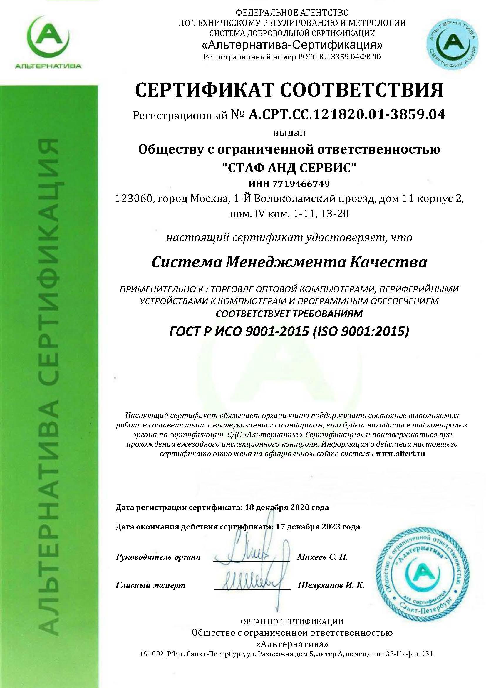 Сертификат соответствия ISO 9001-2015