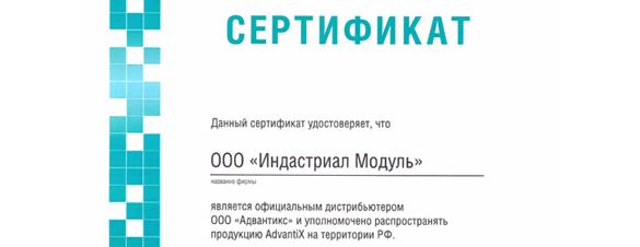 """Компания """"Индастриал Модуль"""" заключила дистрибьюторское соглашение с AdvantiX"""