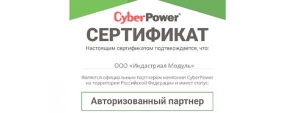 Мы стали авторизованным партнером CyberPower в России