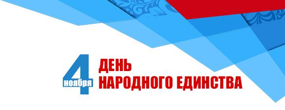 Поздравляем вас с предстоящим Днем единства народов России!