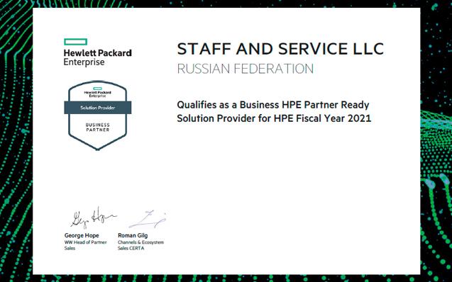 Официальный бизнес-партнер HPE