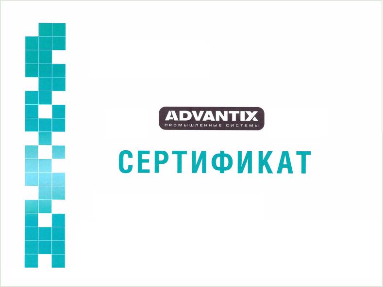 официально поставляем продукцию AdvantiX