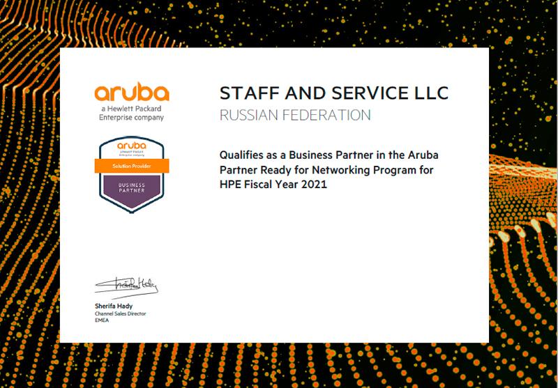 Официальный бизнес-партнер Aruba