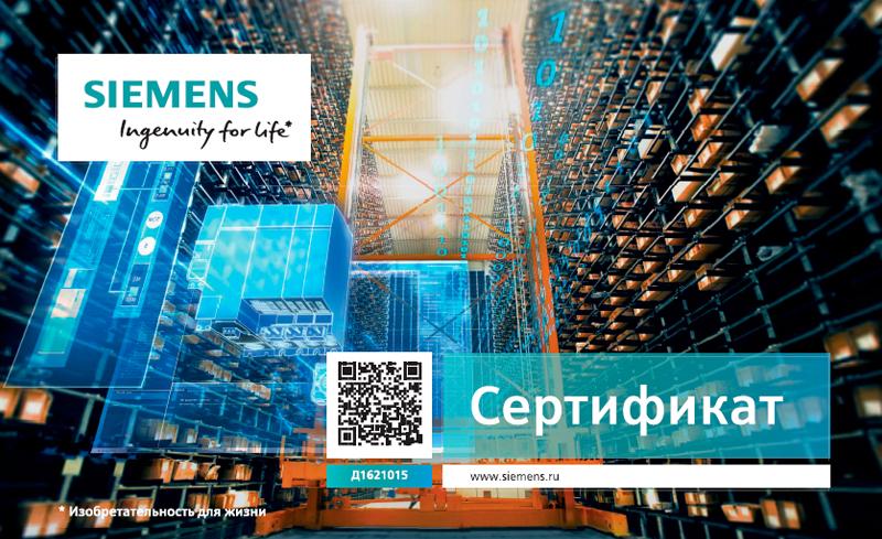 официальный дистрибьютор решений Siemens для IT-автоматизации