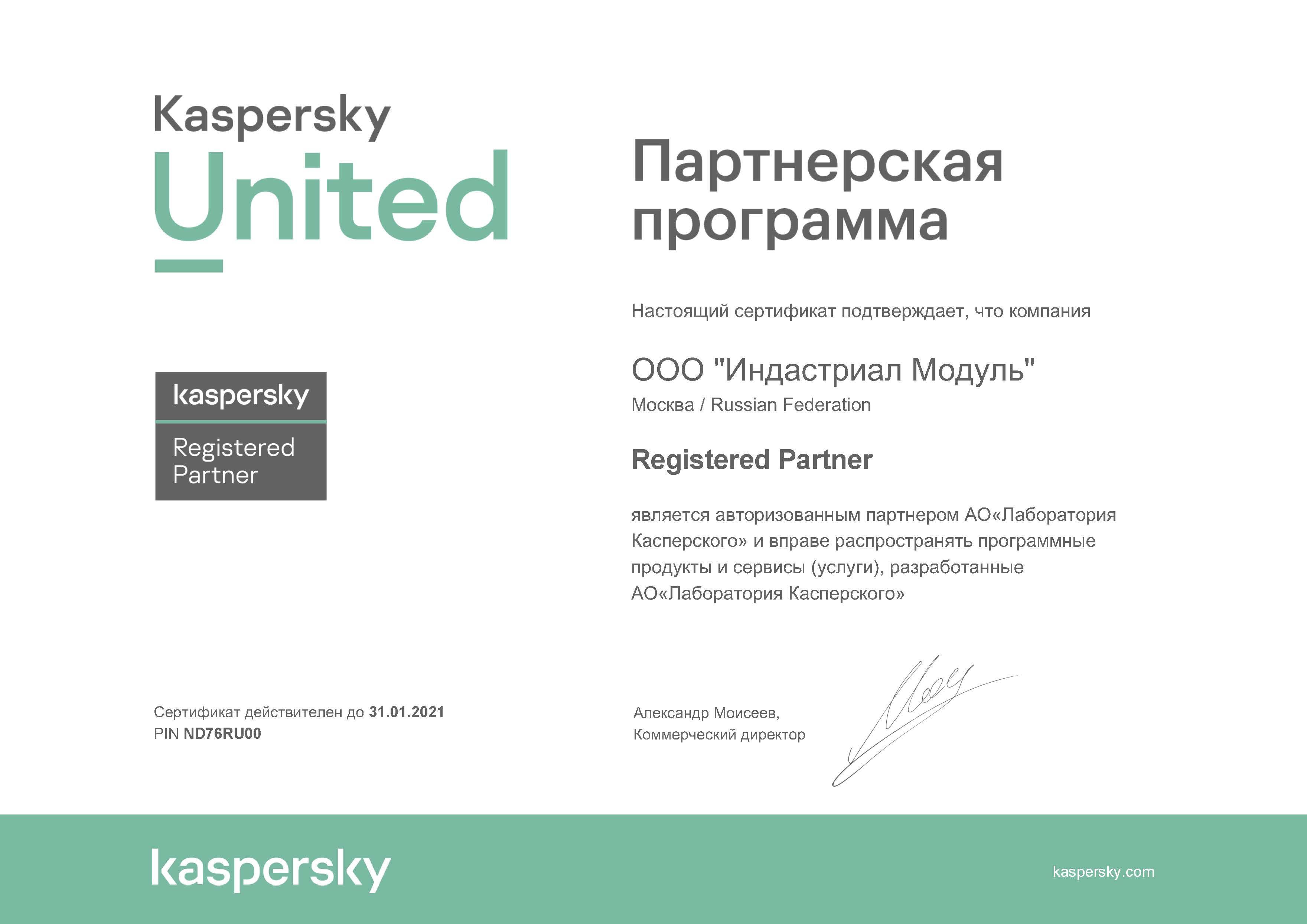 сертификат Kaspersky B2B сферы