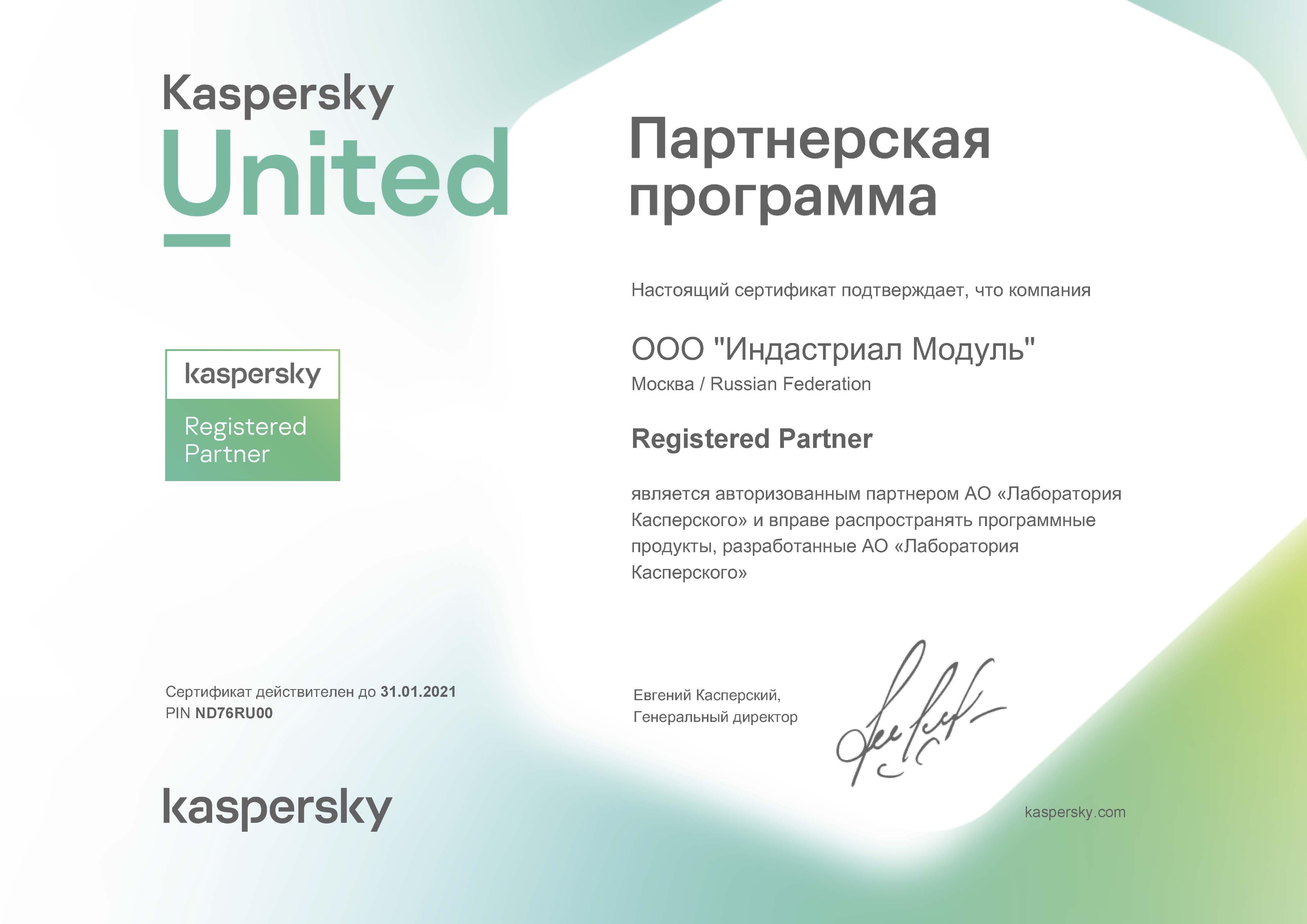 сертификат Kaspersky B2C сферы