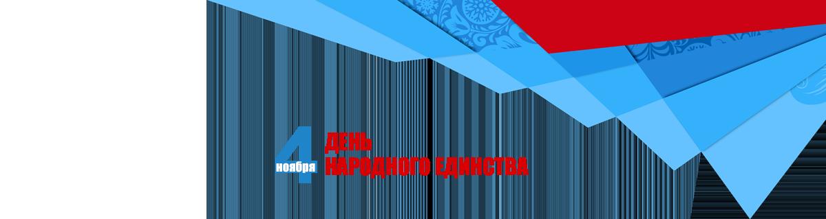 С Днём единства народов России!